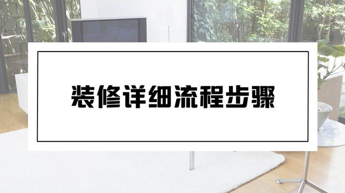 装修详细流程步骤_副本_副本.jpg
