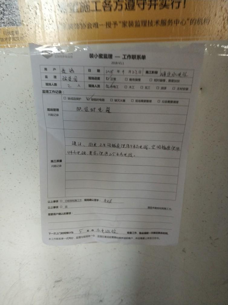 北京青年汇佳园-确定水电定位-2018-09-22