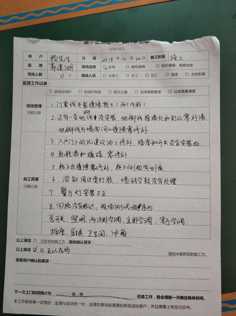 佳华领域广场-工程竣工验收-2018-10-20