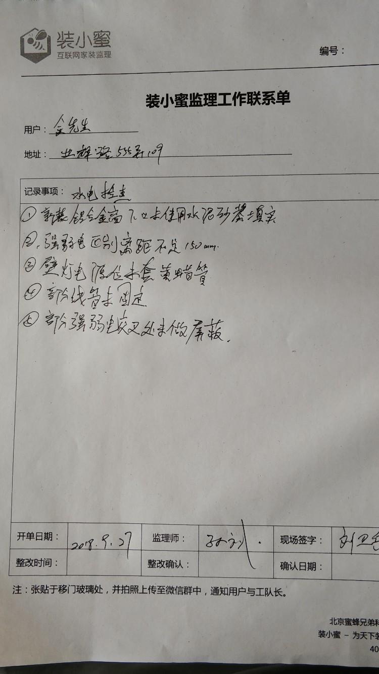上海圣安德鲁斯庄园-水电隐蔽施工检查-2018-09-27