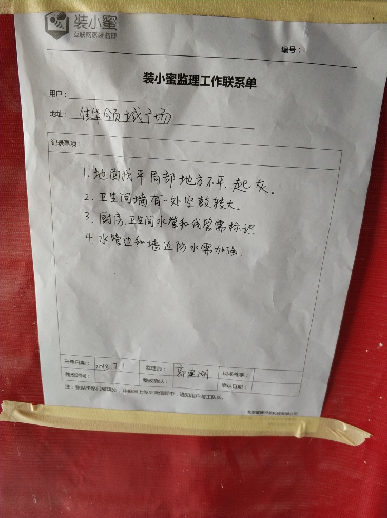 佳华领域广场-泥木隐蔽施工巡查-2018-07-01
