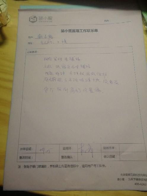 东祥元府-墙顶面面层验收-2018-09-05