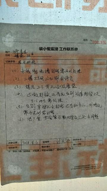 富春泉水湾-瓦/木工基础施工检查-2018-08-06