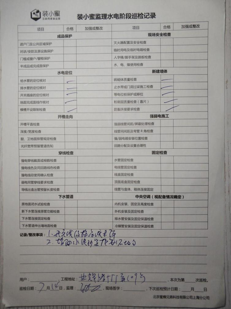上海圣安德鲁斯庄园-确定水电定位-2018-07-14