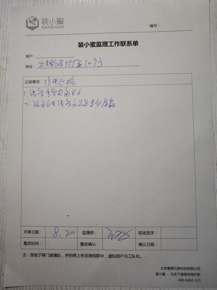 上海圣安德鲁斯庄园-水电隐蔽施工检查-2018-08-20