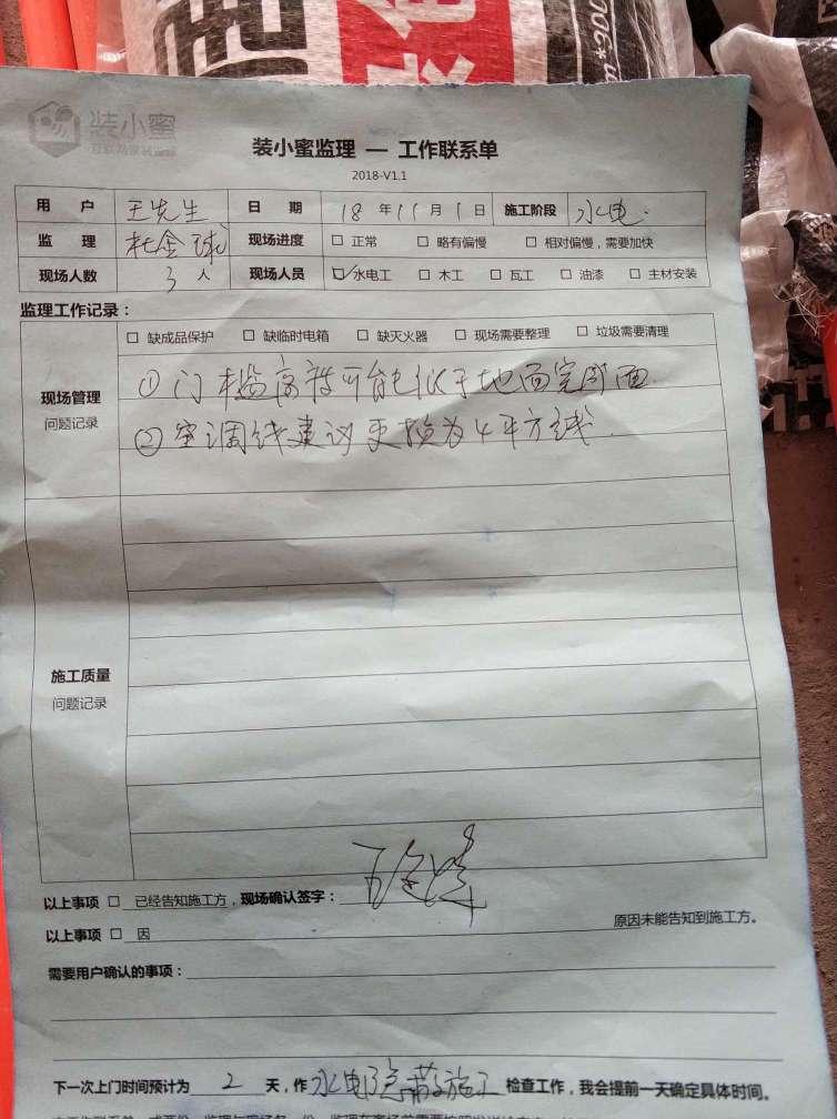 中骏柏景湾-确定水电定位-2018-11-01