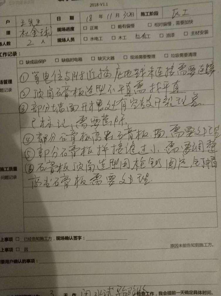 中骏柏景湾-瓦/木工面层施工检查-2018-11-30