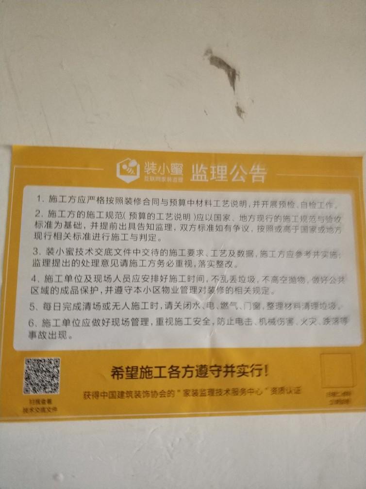 上海华欣家园-开工准备与施工交底-2018-09-09
