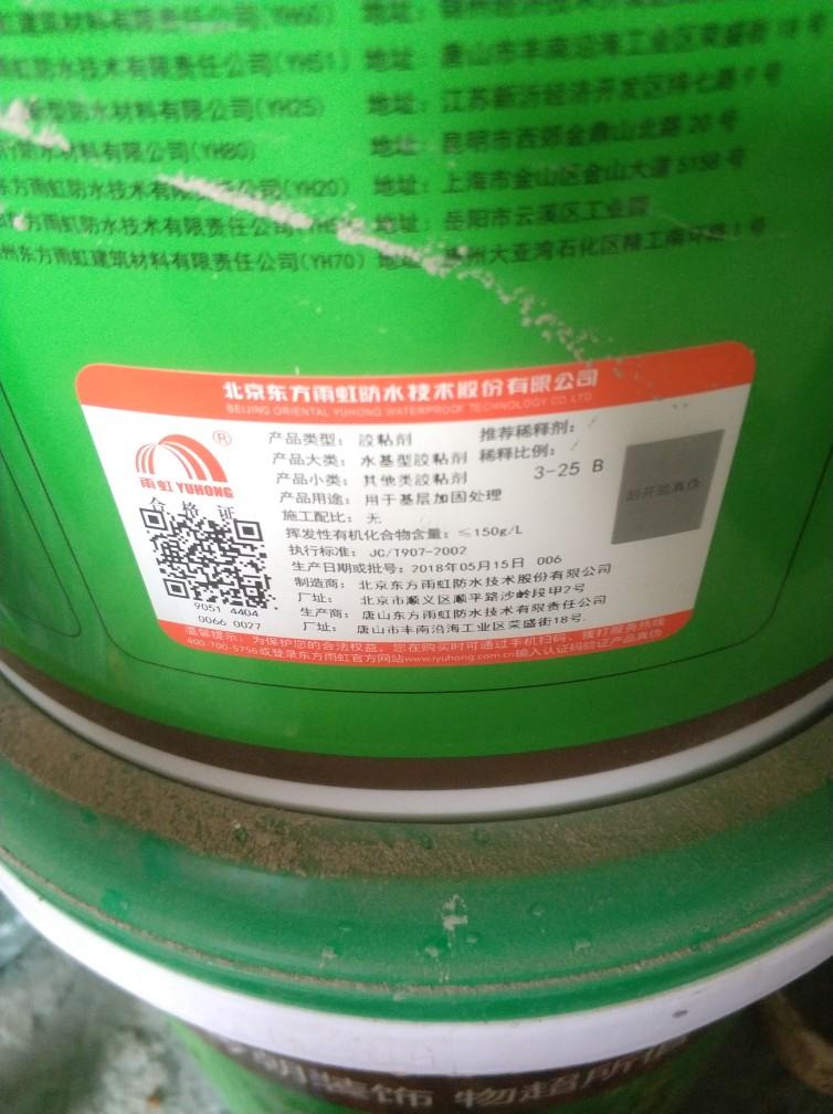 北京惠新东街14号院-改建与水电定位巡检-2018-06-26