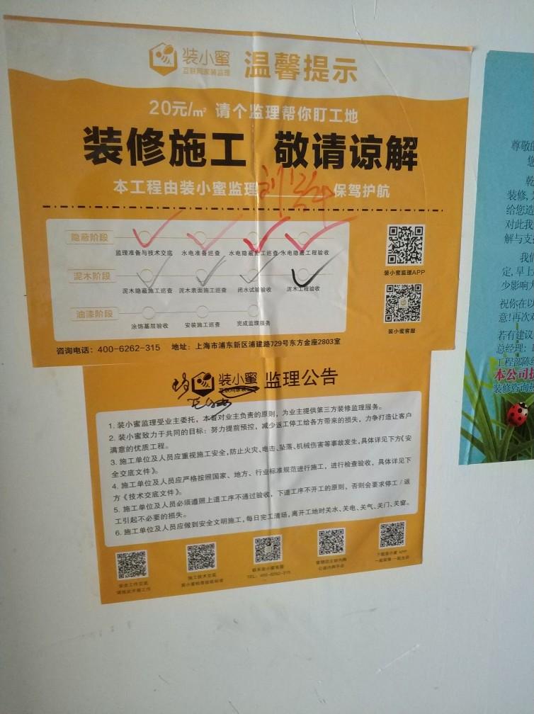 上海模范村-泥木工程阶段验收-2017-11-06