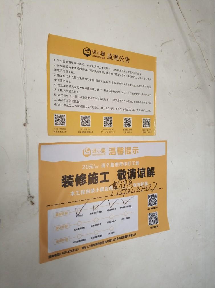 上海绿园一村-泥木表面施工巡查-2018-03-22