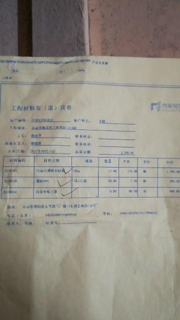 北京泰禾北京院子-改建与水电定位巡检-2017-09-18