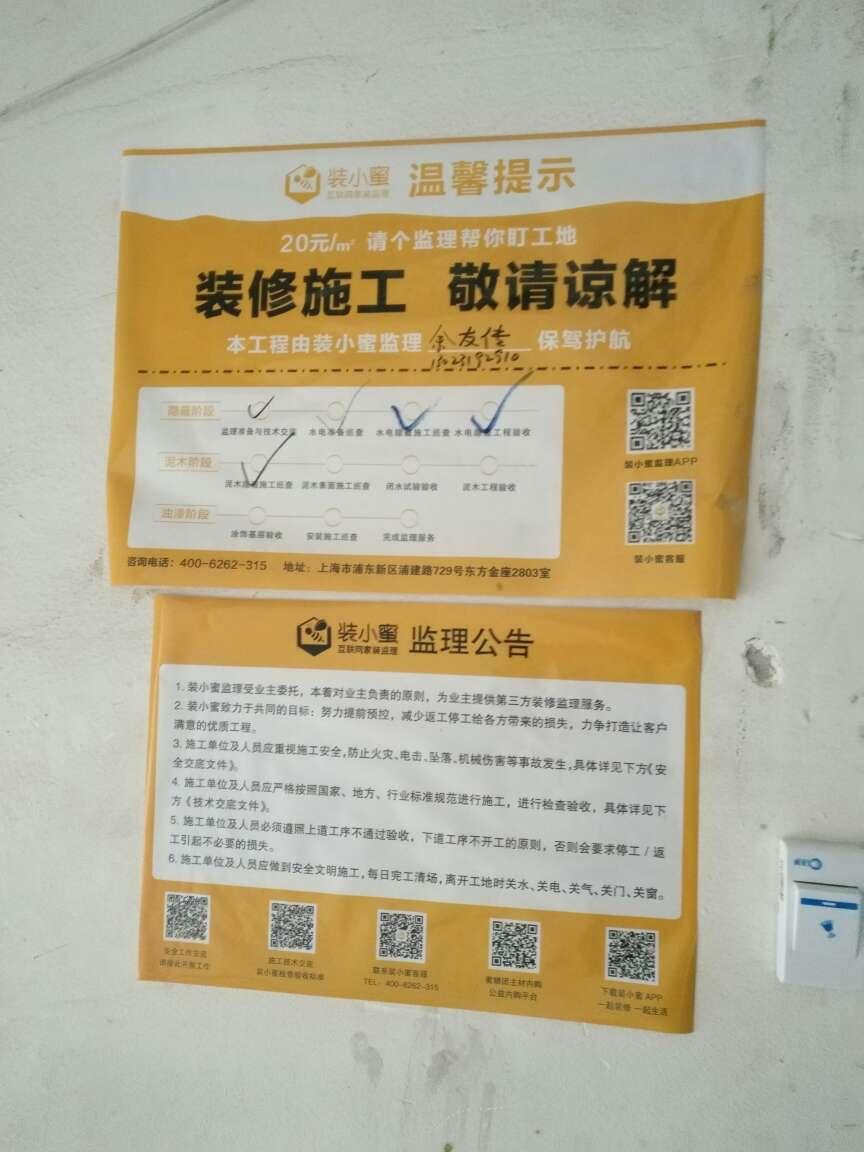 大华铂金华府-南门-确定水电定位-2018-09-29