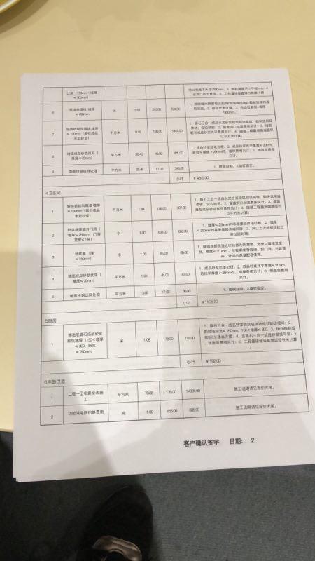 北京法华南里-开工技术交底-2018-03-19