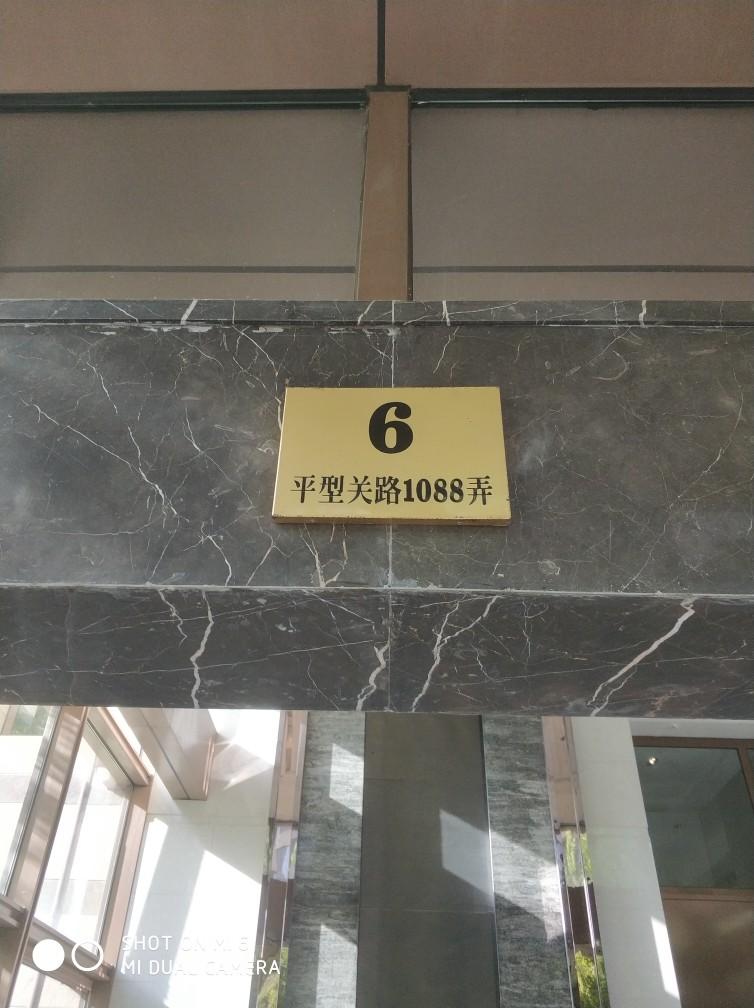 上海平型关路1088弄-水电隐蔽工程阶段验收-2018-05-24