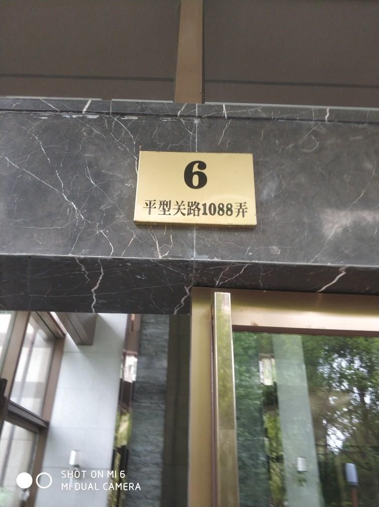 上海平型关路1088弄-开工技术交底-2018-05-16