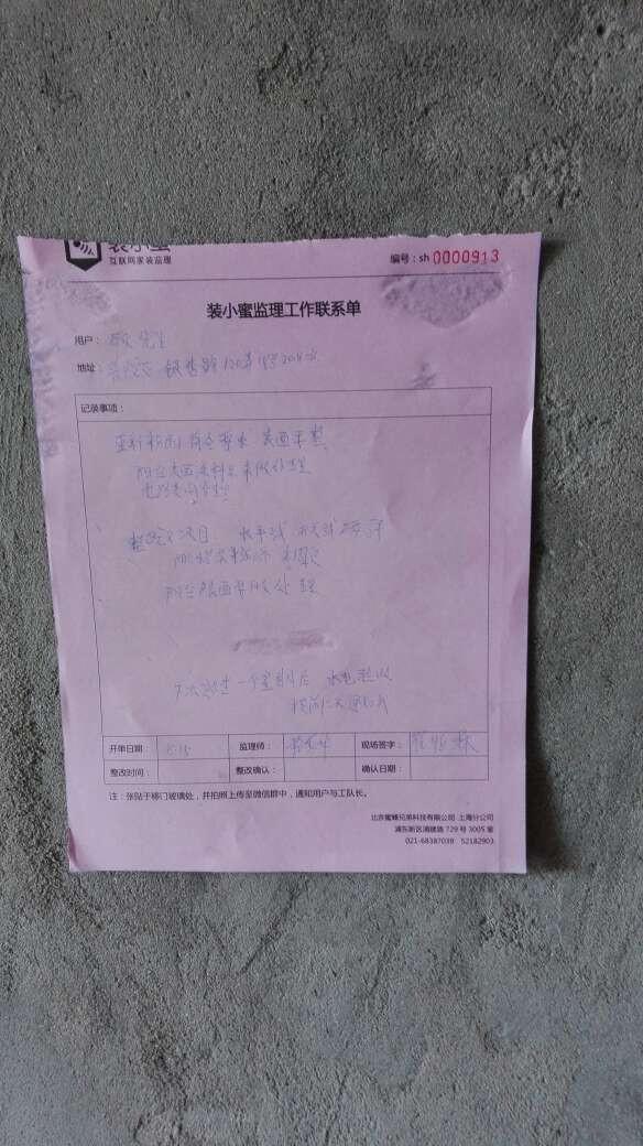 远洋心汉口御峰-开工技术交底-2018-02-04