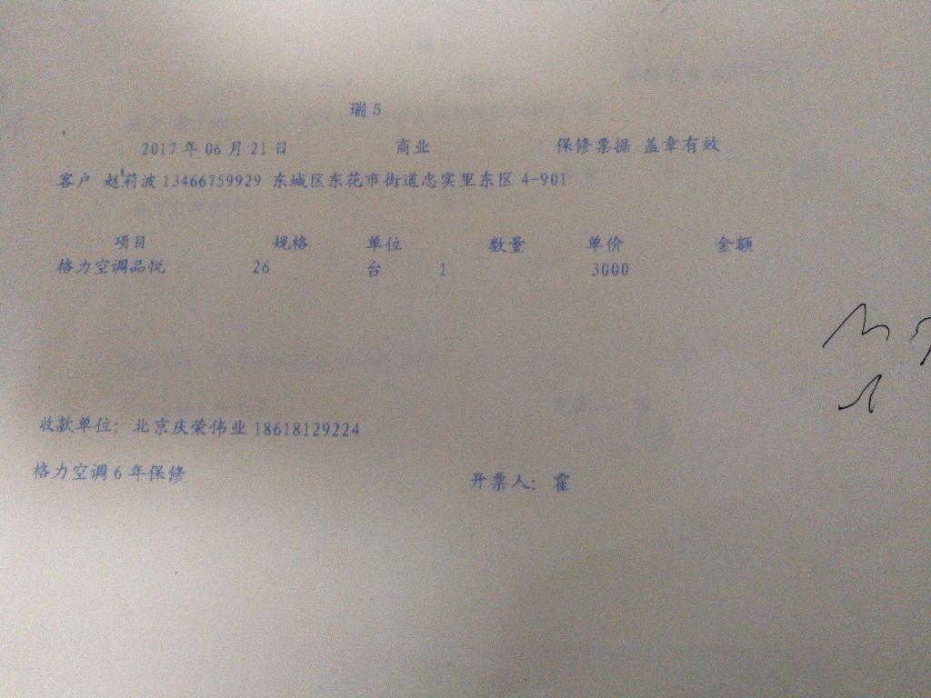 北京西坝河北里-开工交底-2017-03-08