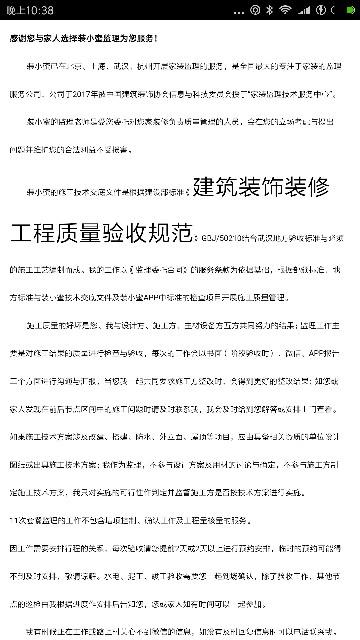 统建天成美景-开工技术交底-2017-12-23