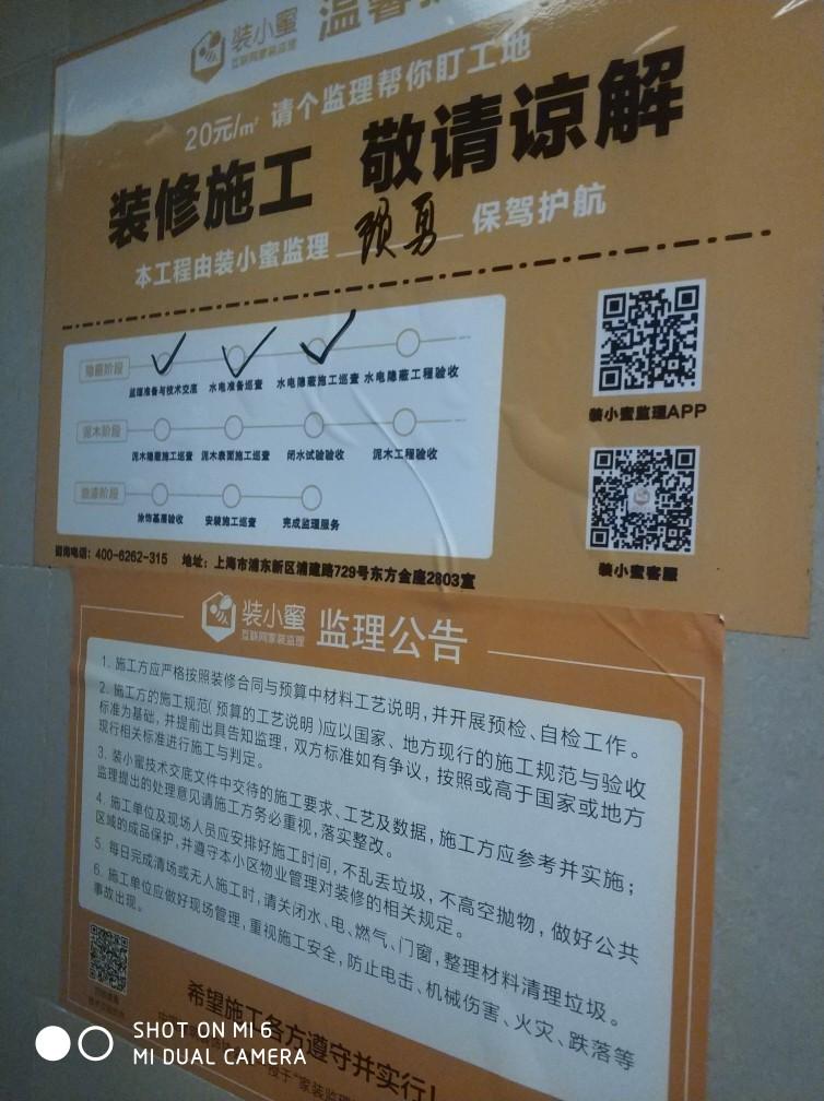 上海平型关路1088弄-水电隐蔽施工巡检-2018-05-20